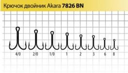 Крючки AKARA 7826 (№ 8, BN, двойник, упак. 10 шт.)