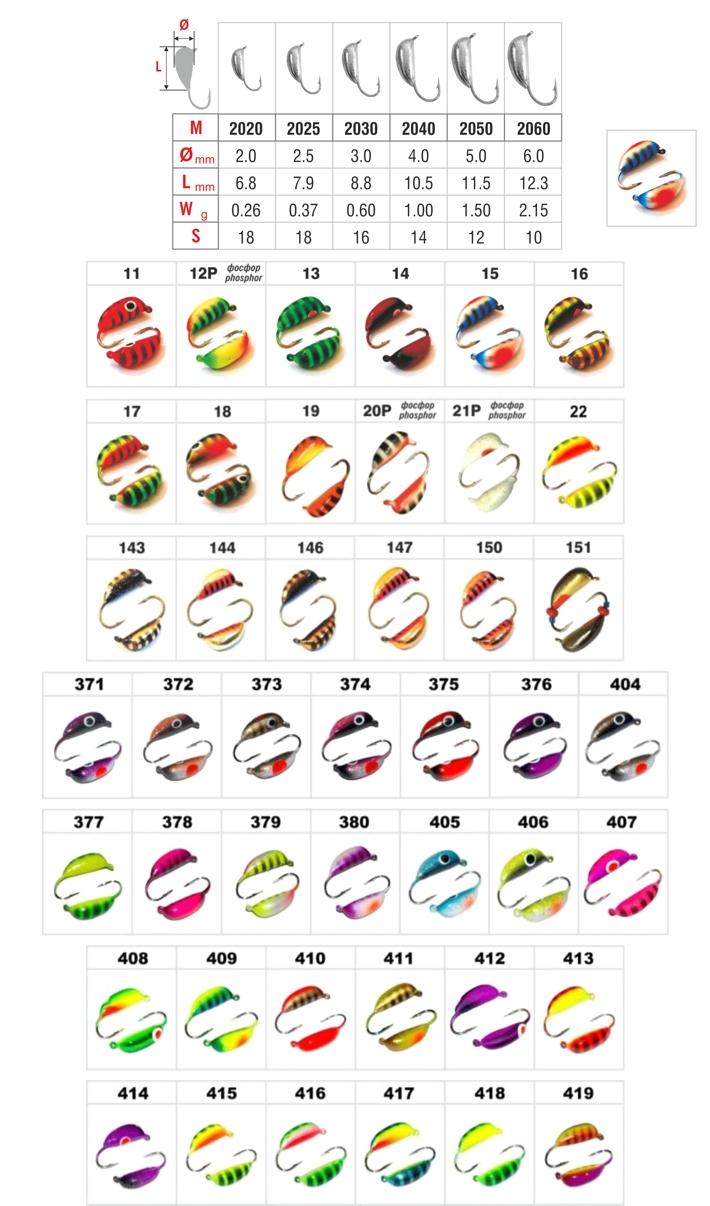 Mormiška «RĪGAS BANĀNS» Nr. 20 ar austiņu (6 mm, 2,25 g, krāsa: 373, iep. 10 gab.)