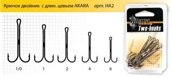 Āķi AKARA HA2L (Nr. 2, NI, divžuburi, iep. 10 gab.)