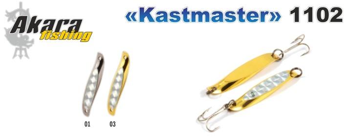 Māneklis AKARA «Kastmaster» 1102 SH (šūpojošs, 3,5 g, mm, krāsa: O1, iep. 5 gab.)